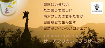 アフリカンブラザーズ 自然派ワイン