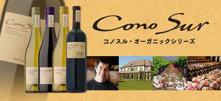 オーガニックワインシリーズコノスル | オーガニック 全種セット