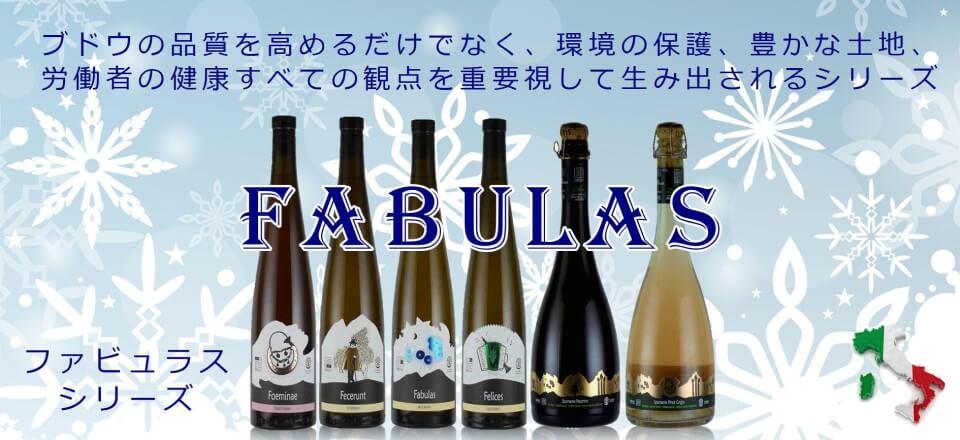 ファビュラス 多様性を重視したイタリアの国立公園ワイン