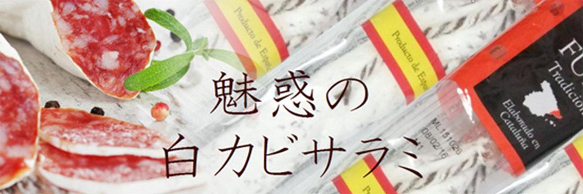 白カビサラミ フエ