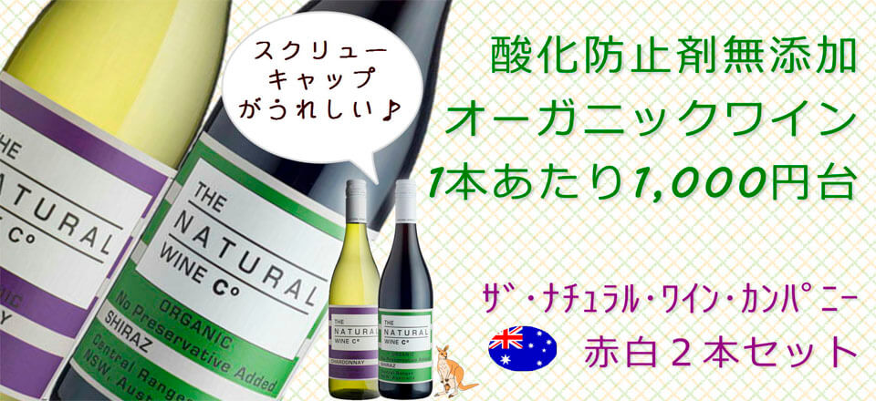ナチュラルワインカンパニー 酸化防止剤 無添加