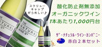 酸化防止剤 無添加 オーガニックワイン ナチュラルワインカンパニー