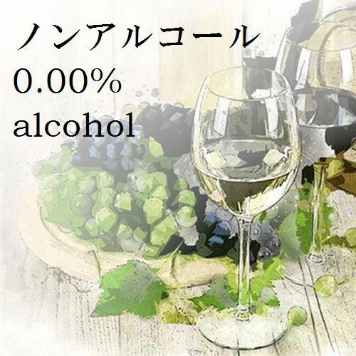 ノンアルコール ワイン