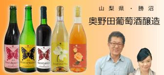 奥野田葡萄酒醸造 山梨県勝沼のワイナリー