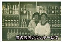 昔の店内カウンター