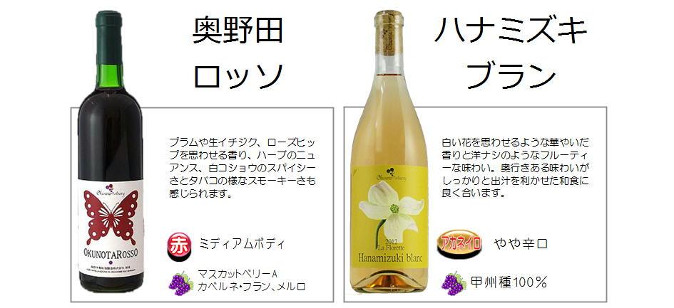 奥野田ワイン