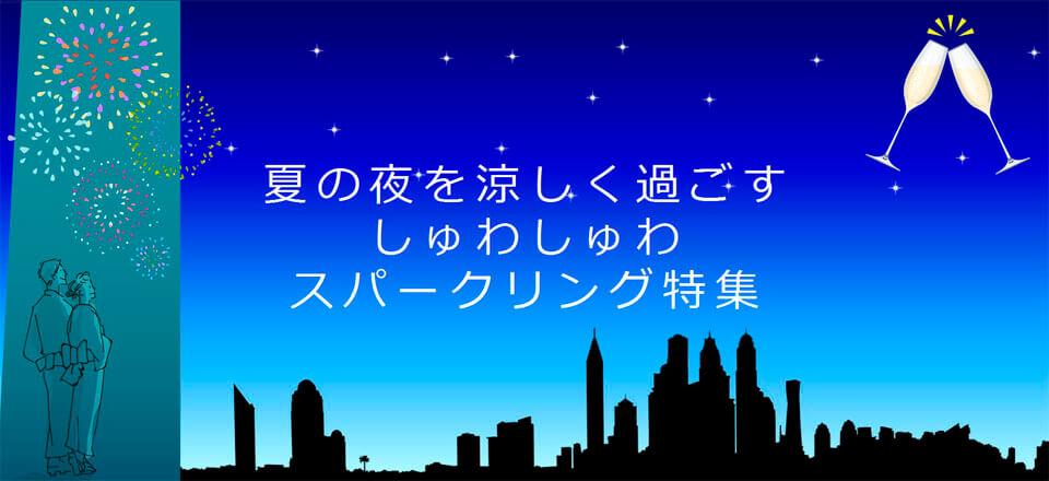 /summersparkling.JPG