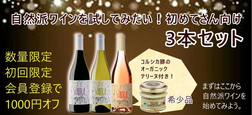 自然派ワイン3本セット!なんとコルシカ豚のオーガニックテリーヌ付き!まずはここから自然派ワインを始めてみよう。