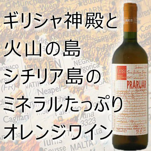 イルチェンソ/プラルアール シチリア産オーガニックワイン