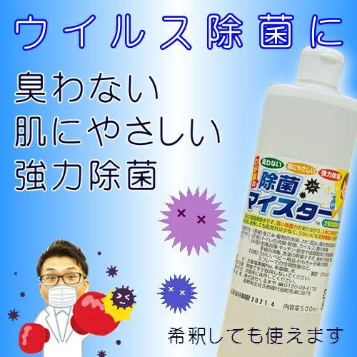 わが家の除菌マイスター ウイルス 殺菌 除菌