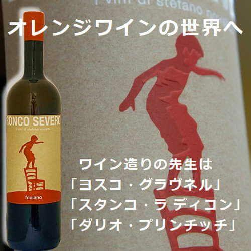 オレンジワイン フリウラーノ ロンコ・セヴェロ
