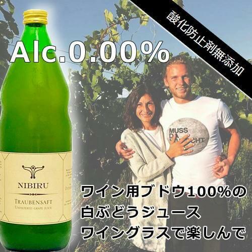 酸化防止剤 無添加 ニビル/ミュラートゥルガウ サンスフル・ジュース