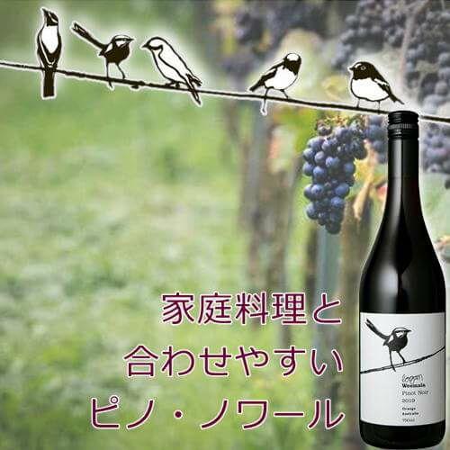 ローガンワインズ/ウィマーラ ピノ・ノワール
