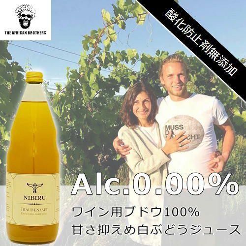 ニビル/フリュアーローター・ヴェルトリーナー サンスフル・ジュース 1000ml