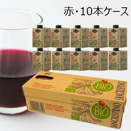 サンクリスピーノ オーガニック 500mlBOX 赤 1ケース(10本)