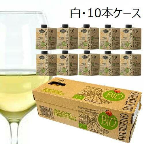 サンクリスピーノ オーガニック 500mlBOX 白 1ケース(10本)