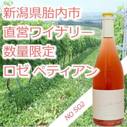 胎内高原ワイン/ヴァン ペティアン ロゼ 酸化防止剤無添加
