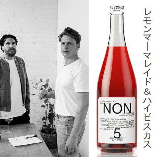 NON/NO.5 レモンマーマレイド&ハイビスカス